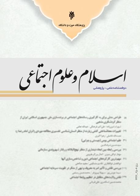 فصلنامه  علمی - پژوهشی اسلام و علوم اجتماعی